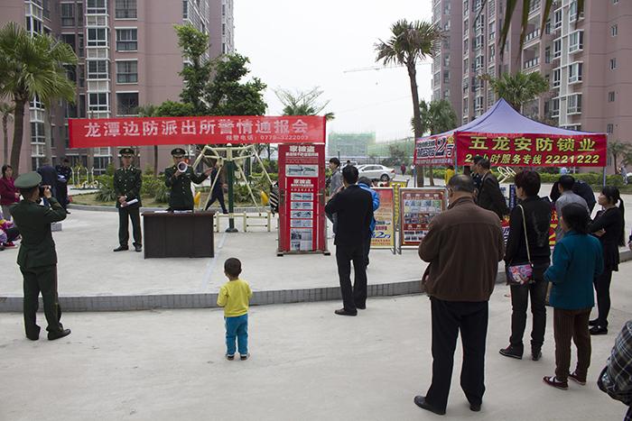 防抢防火防盗常识宣传活动~龙潭站
