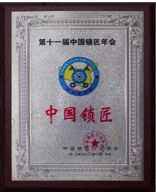 万博maxbetx官网荣誉